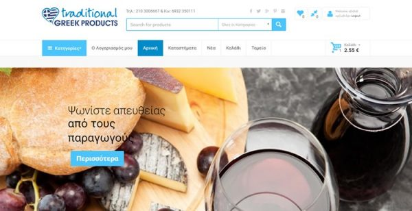 Greek Traditional Products